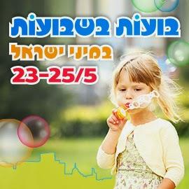 שבועות במיני ישראל - מאי 2015