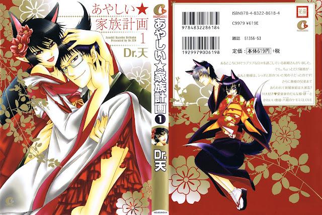 Ayashi Kazokukeikaku - Cover