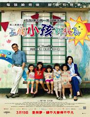 Little Big Master (2015) [Vose]