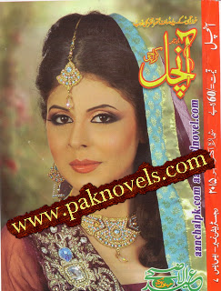 Free Download PDF Monthly Aanchal Digest October 2015