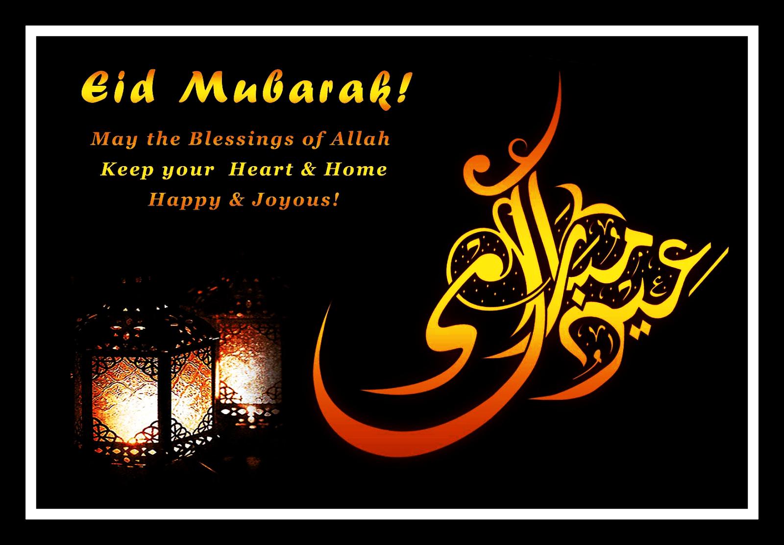 Eid mubarak поздравления картинки 74