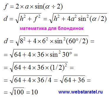 Диагональ, параллелепипед и ромб. Формула диагонали ромба и диагонали параллелепипеда. Решение задачи по геометрии про диагональ параллелепипеда. Применение теоремы Пифагора. Математика для блондинок.