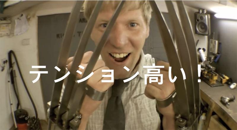 自作『ウルヴァリンの爪』をハイテンションで紹介する男