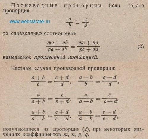 Производные пропорции. Математика для блондинок.