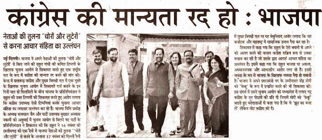 चुनाव आयोग को शिकायत करने के बाद लौटते भाजपा नेता सत्य पाल जैन व अन्य