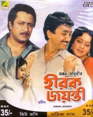 Hirak Jayanti (1990) - Bengali Movie