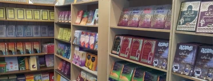المكتبة الإسلامية