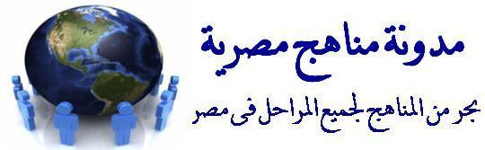 مدونة مناهج مصرية - بحر من المناهج