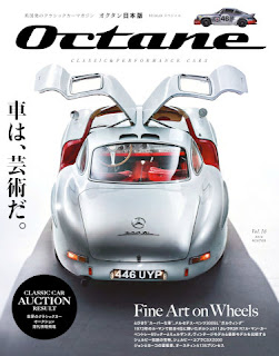 オクタン日本版 Vol.16
