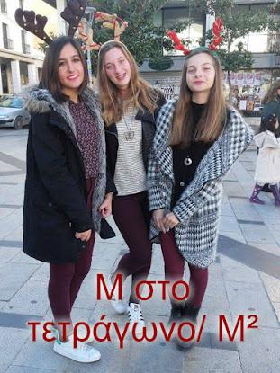 Τα κορίτσια του Μ στο τετράγωνο