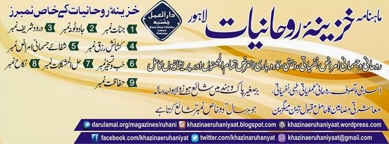 Monthly Khazina-e-Ruhaniyaat