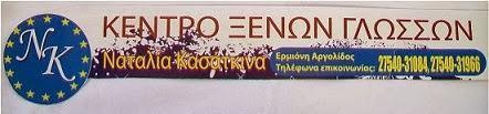 ΚΕΝΤΡΟ ΞΕΝΩΝ ΓΛΩΣΣΩΝ ΣΤΗΝ ΕΡΜΙΟΝΗ - από το  1991