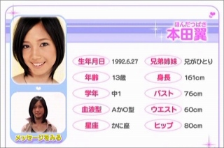 Tsubasa_seventeensummerfes2005_11