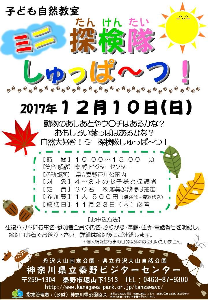 自然教室「ミニ探検隊しゅっぱ~つ!」<br>参加者募集