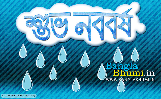 Free Download Noboborsho Bangla Wallpaper-Bengali New Year Wish Wallpaper-Poila Baisakh Bangla Wallpaper