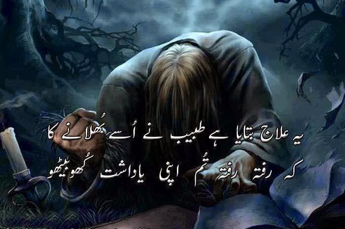 Urdu Sad SMS Shayari