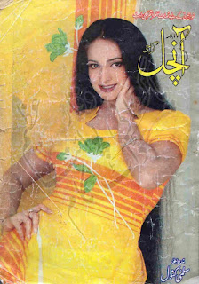 Aanchal Digest July 2004