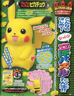 Pikachu 3D Jigsaw Puzzle Ensky from Pokemon Fan Vol.21