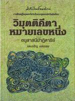 อนุสาสนีปาฏิหาริย์ (วิมุตติคีตาหมายเลขหนึ่ง) / ปี 2552