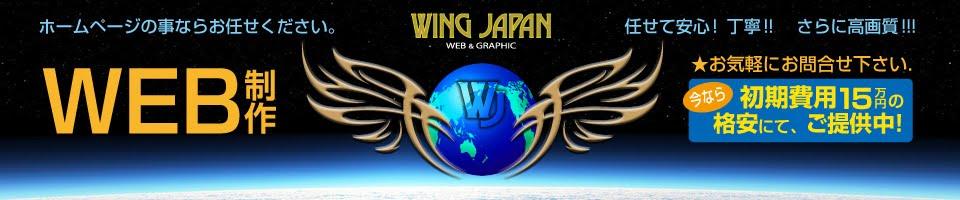 Wing Japan イン 京都