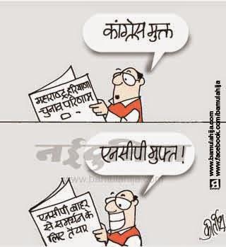 congress cartoon, ncp cartoon, maharashtra, bjp cartoon, cartoons on politics, indian political cartoon