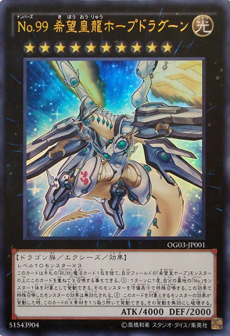 Number 99: Utopic Dragon