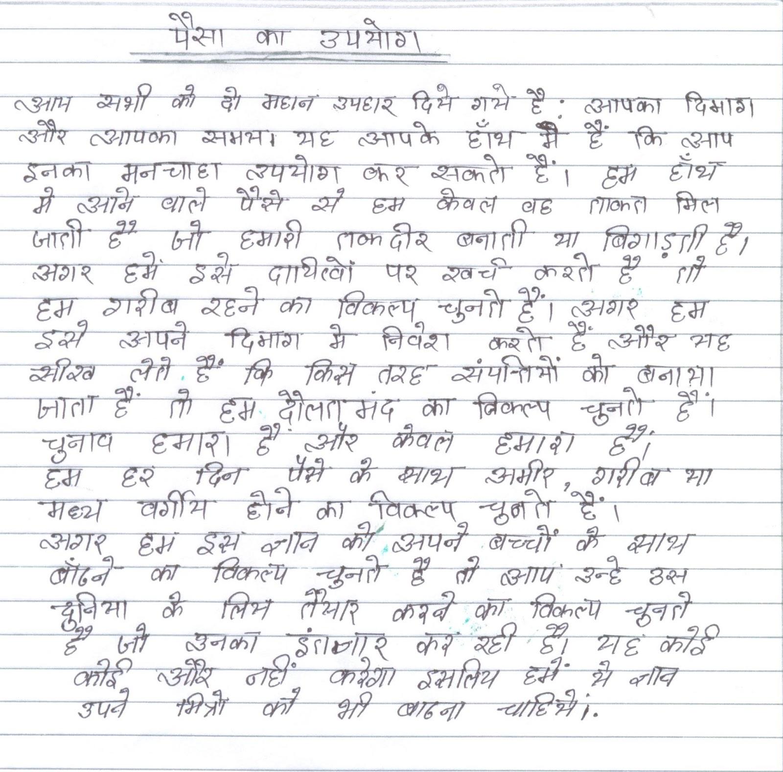 Essay about sierra leone