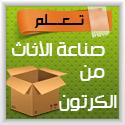 أول مدونة عربية لصناعة الأثاث من الكرتون