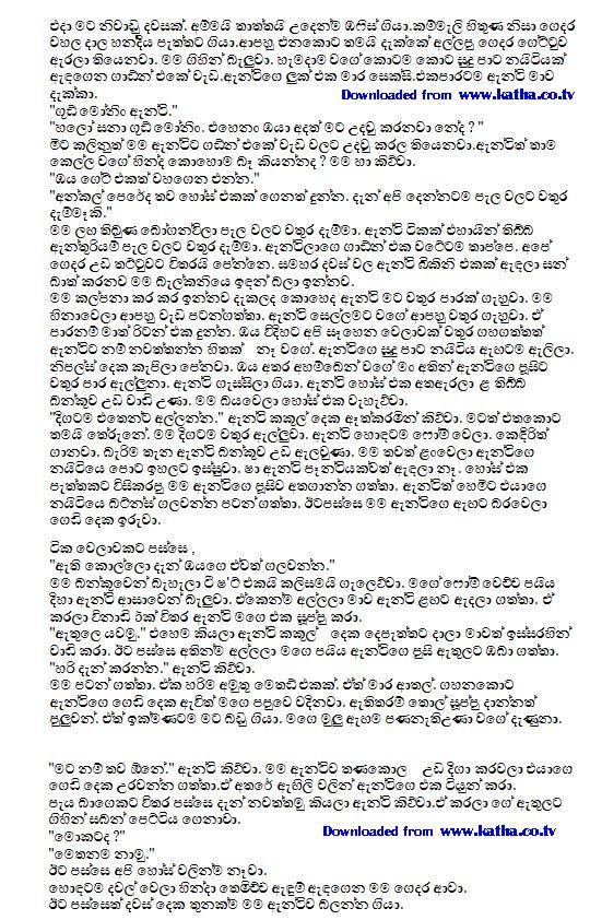 Sinhala wala sinhala wala story box ehe gedhara aunt