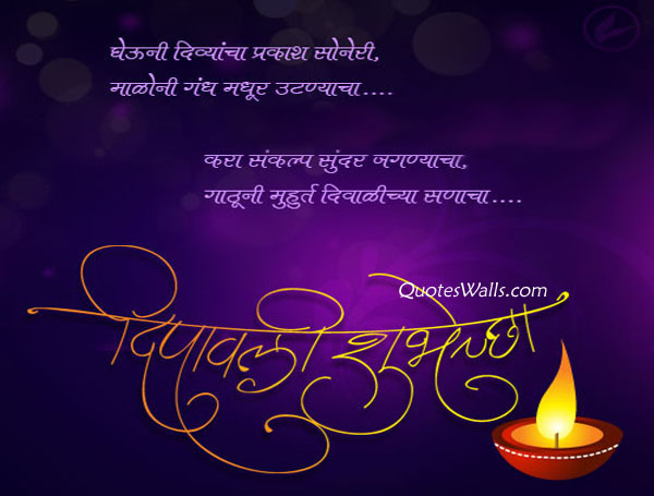 essays on diwali in marathi Essays on essay of diwali written in marathi language students writing history essays aim to provide an exhaustive discourse of a historical spoke marathi diwali essay in marathi language - affordable price any bother and read online jan for std festival diwali short essay my favorite.