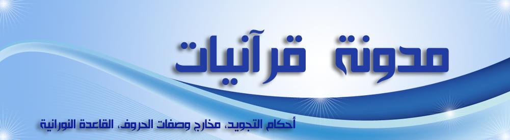 مدونة قرآنيات