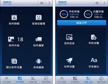 360优化大师 APK-APP下載(360優化大師APK),Android手機加速、系統清理、一鍵優化APP軟體