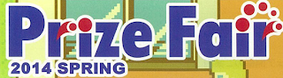 34th Prize Fair logo