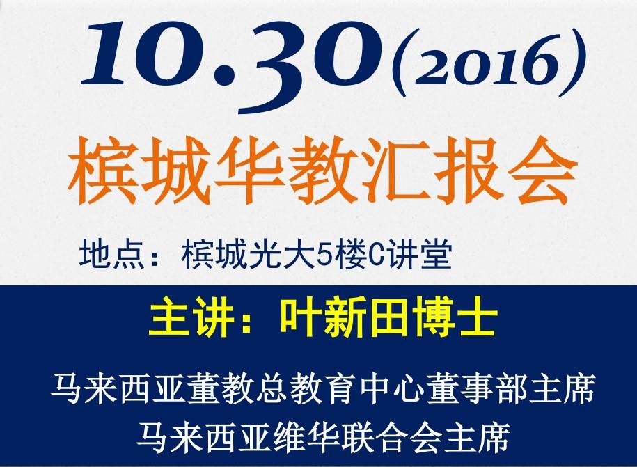 叶新田 博士在《槟城华教汇报会》发言(纲要)