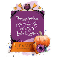 "Анонс СП ""Pop-up Album Graphic 45"" with Yulia Kuznetsova"
