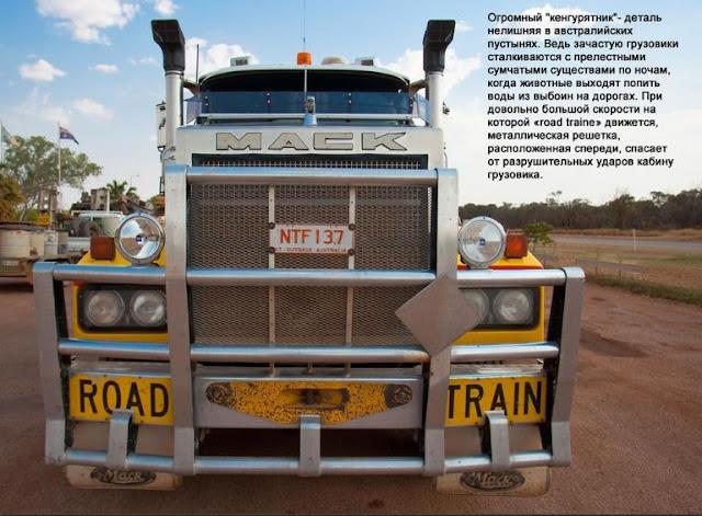 Монстры австралийских дорог (30 фото)