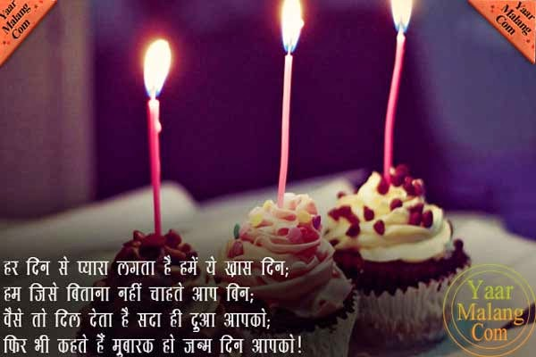 Love Birthday Wishes Wallpaper : Birthday Hindi Quotes Hindi Motivational Quotes HD Wallpapers Windows 8 Wallpapers Love ...