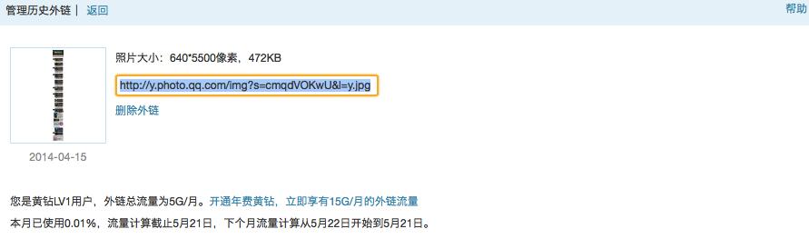 """通过QQ空间相册中""""管理历史外链""""功能管理外链的图片"""