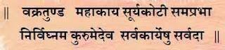 Ganesh Mantra Vakratunda Mahakaya Shloka vedic transcripts