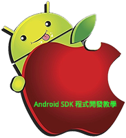 Android SDK 程式開發教學