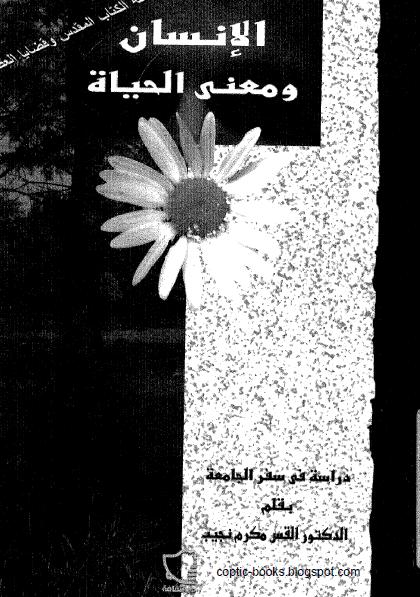 كتاب : الانسان و معنى الحياة - دراسة في سقر الجامعة - القس مكرم نجيب