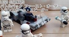 LEGO STARWARS バトルパック ファースト・オーダー トランスポート・スピーダー