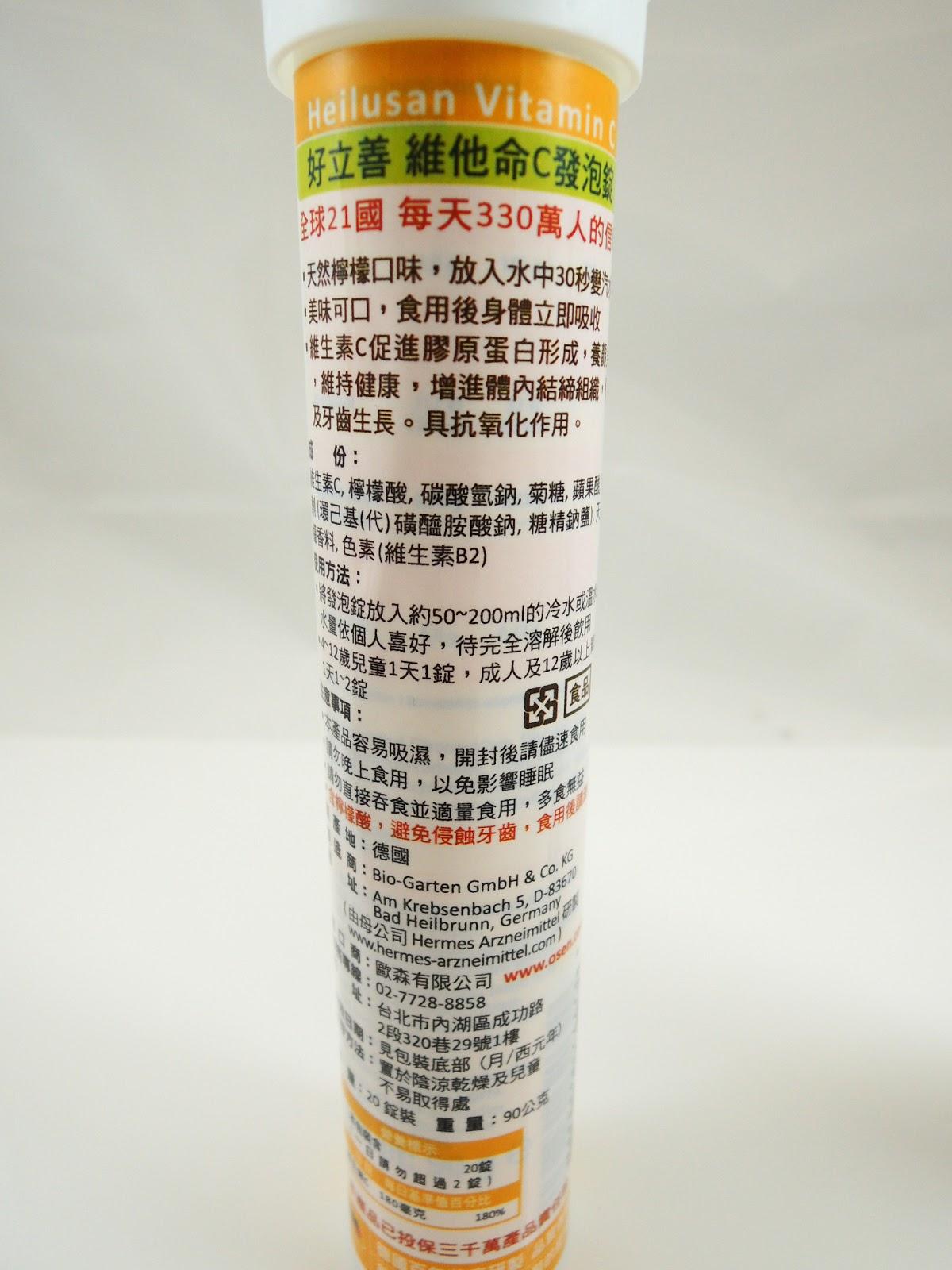 好立善發泡錠背標-中文說明