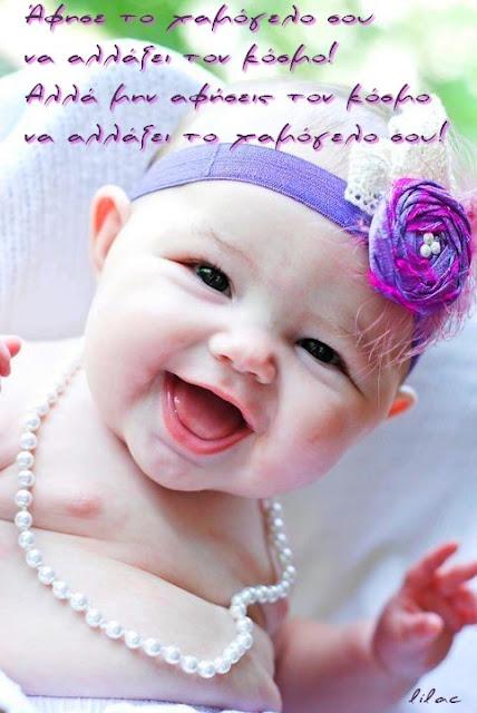 xamogelo-χαμόγελο-smile-λόγια σοφά-μικρό παιδί