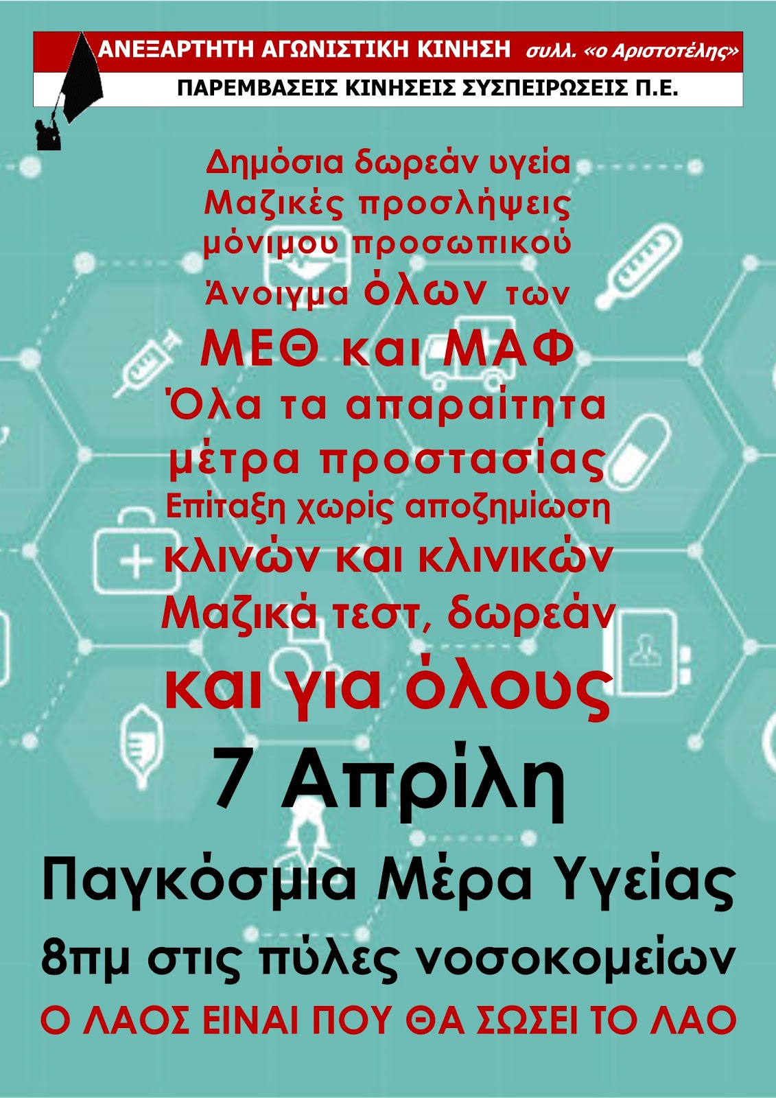 Ο λαός είναι που θα σώσει το λαό - 7 Απρίλη, Παγκόσμια Ημέρα Υγείας