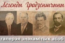 Гродзенская абласная навуковая бібліятэка імя Я.Карскага