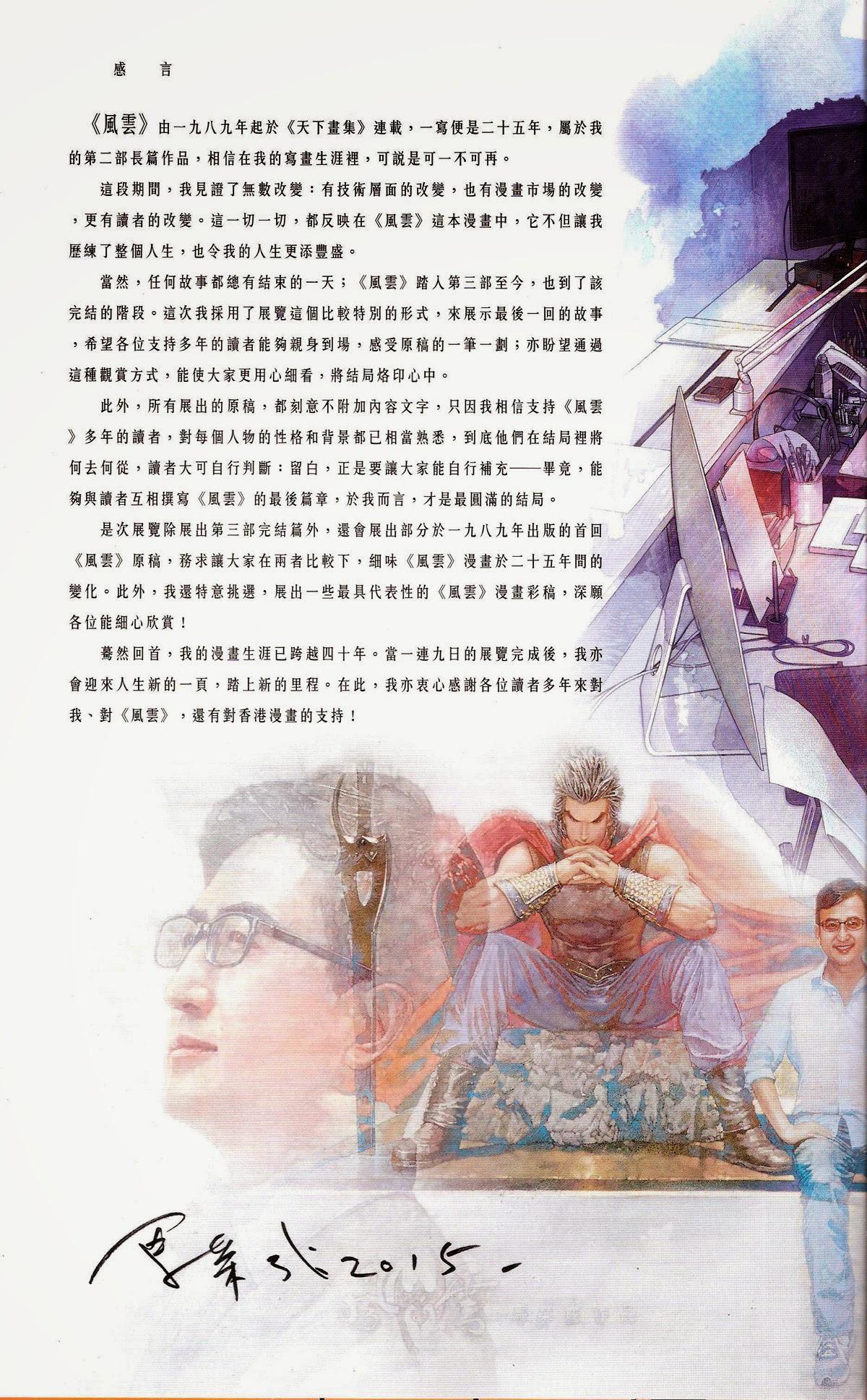 Phong Vân chap 675 Trang 81 - Mangak.info