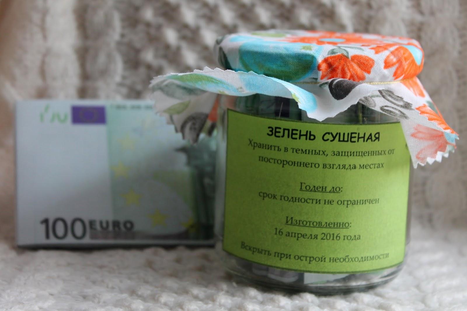 Подарок на свадьбу зелень сушеная