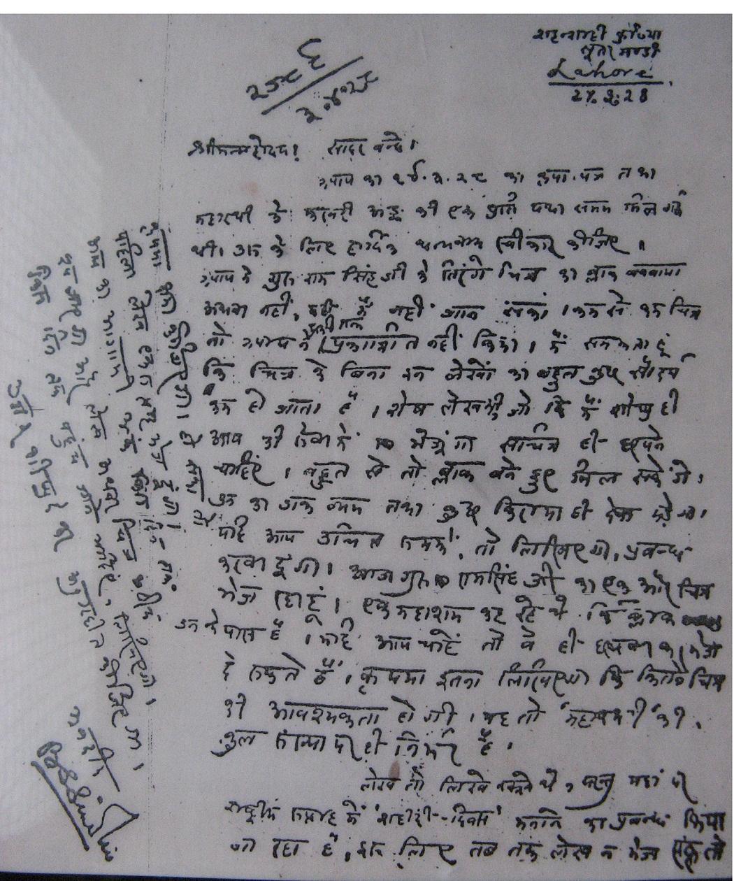 Bhagat Singh in Hindi Essay