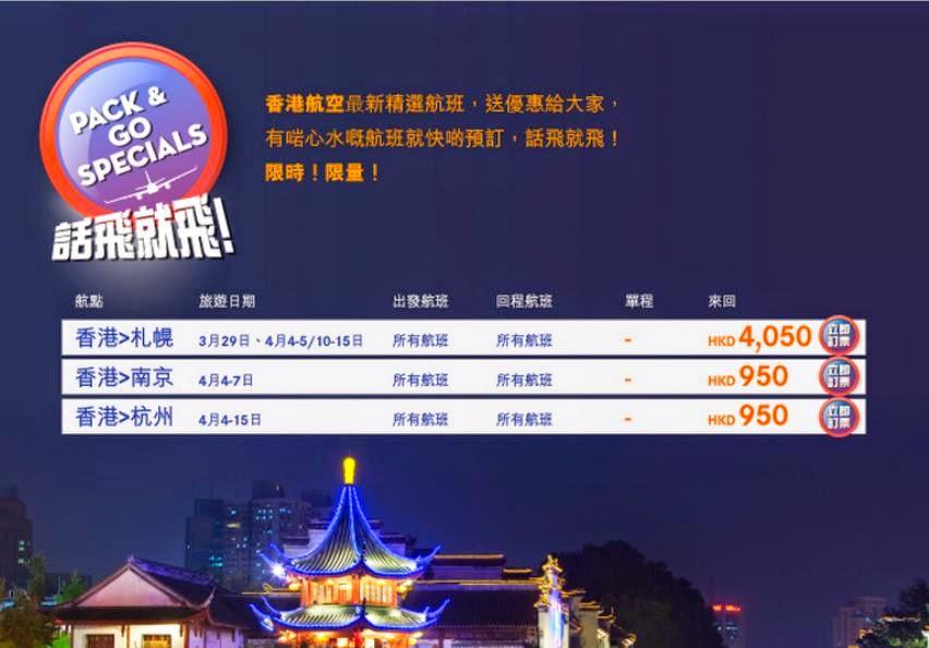 HK Airlines 香港航空「話飛就飛」,札幌 4,050起、南京/杭州 $950起,3至4月出發,今晚12點開賣。
